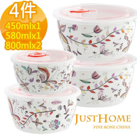 【網購】gohappy快樂購【Just Home】七彩花陶瓷附蓋保鮮碗4件組450ml+580ml+800ml(3種容量)有效嗎大 遠 百 客服