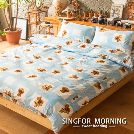 幸福晨光《奶油熊(藍)》雙人加大三件式100%精梳棉床包枕套組