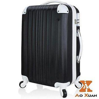 AoXuan 玩色人生20吋輕量防刮耐磨ABS行李箱/登機箱 -多色任選