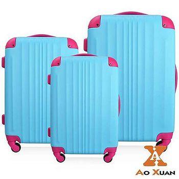 AoXuan 玩色人生20+24+28吋三件組輕量防刮ABS行李箱登機箱 -多色任選