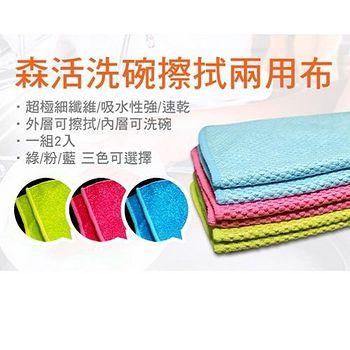 森活 洗碗擦拭兩用布 一組兩入 粉/綠/藍三色可選