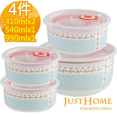【好物分享】gohappy【Just Home】凱特陶瓷附蓋保鮮碗4件組410ml+540ml+990ml(3種容量)有效嗎大 遠 百 桃園