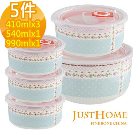 【網購】gohappy 線上快樂購【Just Home】凱特陶瓷附蓋保鮮碗5件組410ml+540ml+990ml(3種容量)心得台北 愛 買
