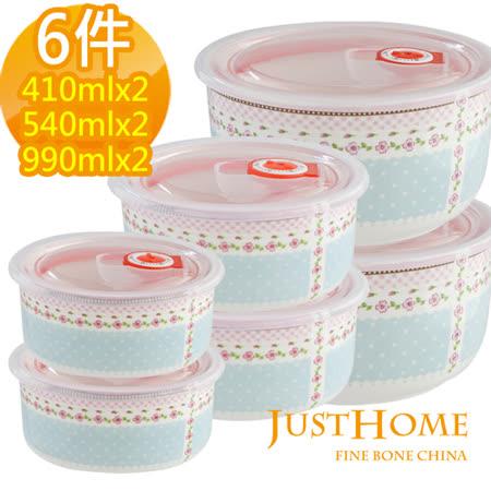 【部落客推薦】gohappy線上購物【Just Home】凱特陶瓷附蓋保鮮碗6件組410ml+540ml+990ml(3種容量)效果好嗎板橋 中 本 遠東