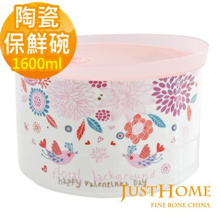【好物分享】gohappy【Just Home】花戀語陶瓷附蓋保鮮碗1600ml價格中 壢 太平洋