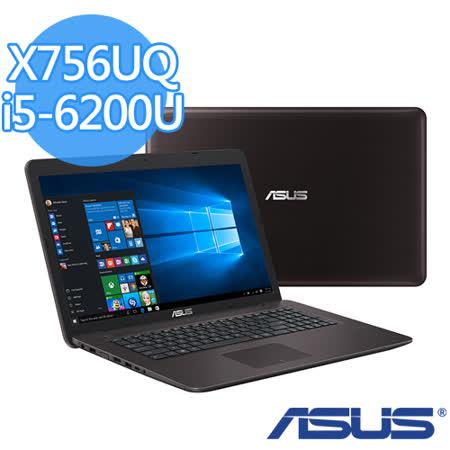 ASUS 華碩 X756UQ i5-6200U 17.3吋FHD 4G記憶體 W10 NV 940MX 2G獨顯強效筆電(亮面棕)