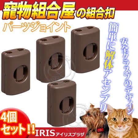 日本《IRIS》PCS-30J寵物籠組合屋組合扣零件-4入/組