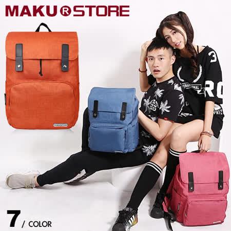 【MAKU STORE】【亮橘15吋】新款輕量防水情侶親子款學院風背包