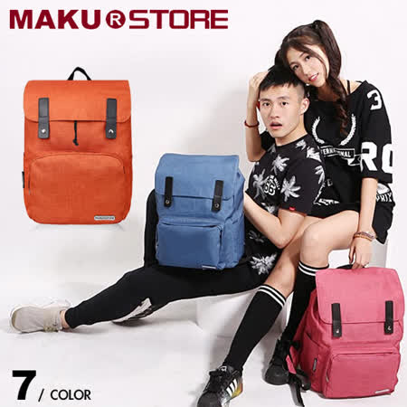 【MAKU STORE】【亮橘14吋】新款輕量防水情侶親子款學院風背包