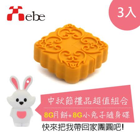 《超值3入組》Xebe集比 8G 月餅造型USB隨身碟+兔子