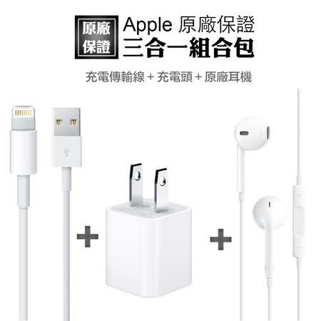 【APPLE】原廠經典組合 Lightning 8Pin 充電線+充電頭+earpods耳機【團購3入】