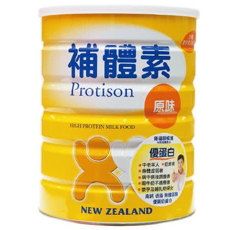 【思耐得】補體素 優蛋白(原味) (750公克/罐) (2罐)奶素可食