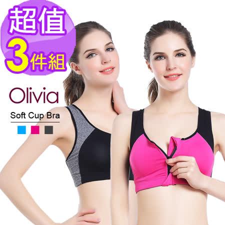 【Olivia】專業防震無鋼圈排汗撞色款運動內衣/拉鍊款 (3件組)