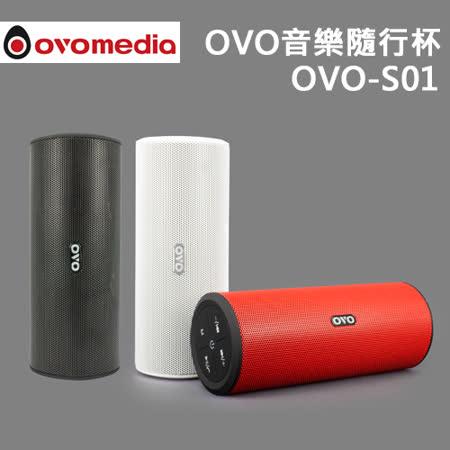 【團購兩入組】OVO音樂隨行杯(OVO-S01)紅、白、黑