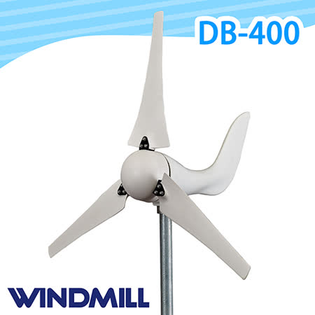 WINDMILL★DB-400 家用型輕量化400W風力發電機