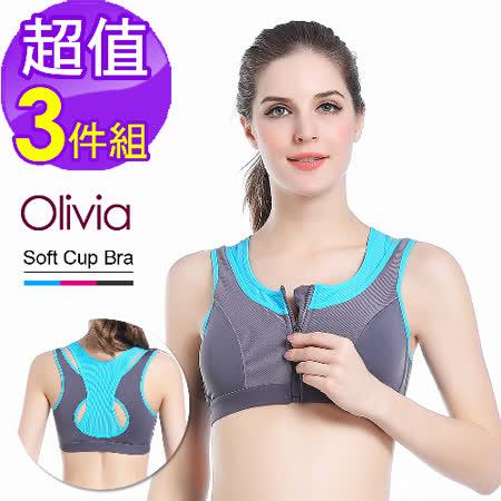 【Olivia】專業防震無鋼圈假兩件排汗速乾女用運動內衣-拉鍊款(3件組)