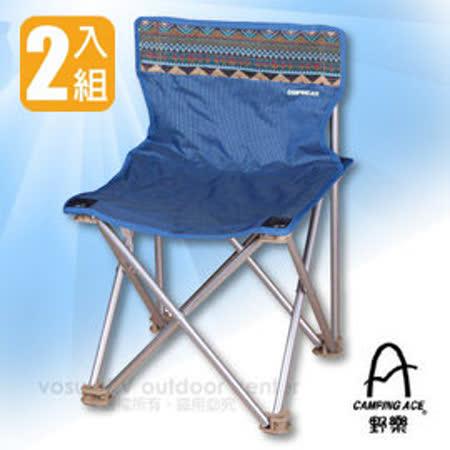 【野樂 CAMPING ACE】進階版 民族風小鋼蛋休閒椅(600D布).兒童椅.野餐椅.露營椅.折疊椅/藍 ARC-881SC/2入組