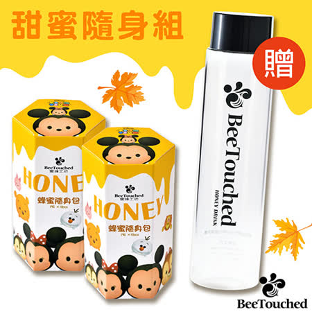 【蜜蜂工坊】迪士尼TSUMTSUM系列蜂蜜隨身甜蜜隨身組送時尚隨身瓶(免運)
