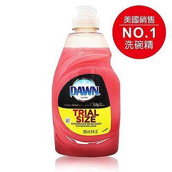 美國進口DAWN 濃縮護手洗碗精(紅石榴) 266ml/9oz