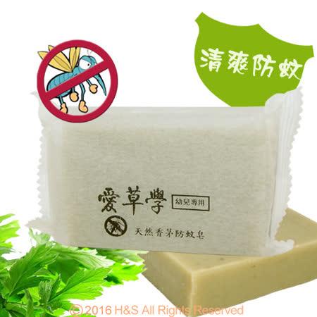愛草皂天然香茅防蚊皂