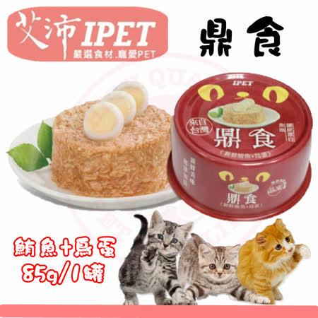 新品) IPET艾沛 鼎食-新鮮鮪魚+鳥蛋 (85gx24罐裝箱入) 美味貓食 全貓 成貓 幼貓適用