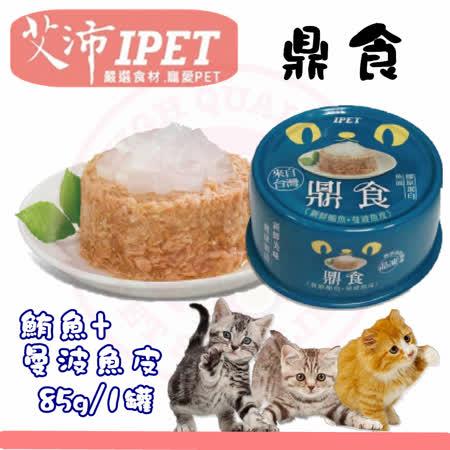 新品) IPET艾沛 鼎食-新鮮鮪魚+曼波魚皮 (85gx24罐裝箱入) 美味貓食 全貓 成貓 幼貓適用