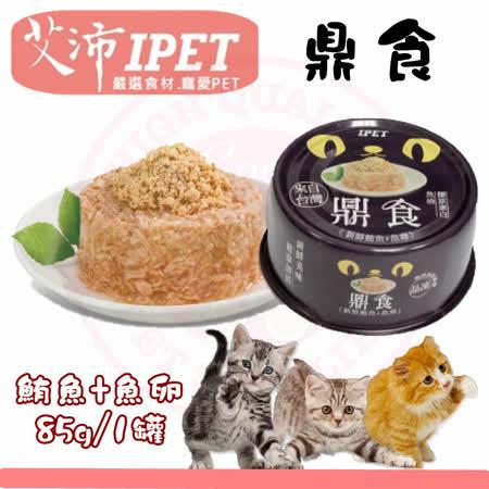 新品) IPET艾沛 鼎食-新鮮鮪魚+魚卵 (85gx24罐裝箱入) 美味貓食 全貓 成貓 幼貓適用