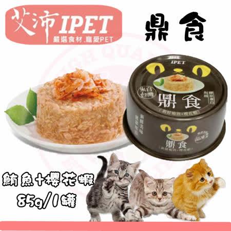 新品) IPET艾沛 鼎食-新鮮鮪魚+櫻花蝦 (85gx24罐裝箱入) 美味貓食 全貓 成貓 幼貓適用