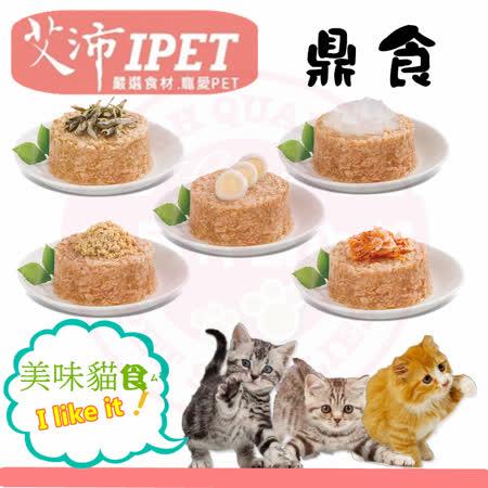 新品) IPET艾沛 鼎食 美味貓食 全貓 成貓 幼貓適用 (任選二種口味x24罐) 共48罐裝