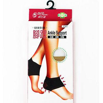 蒂巴蕾 300D腳踝健康襪HA33