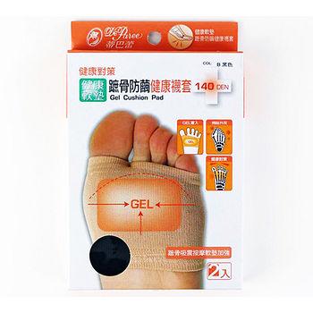蒂巴蕾 140D蹠骨防繭健康襪套HF-0405