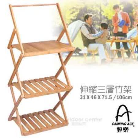 【台灣 Camping Ace】達人系列_3+1 伸縮式三層竹板置物架(不鏽鋼螺絲+民族風提袋).帳蓬收納層架/居家戶外露營桌 非logos_ARC-109-3B