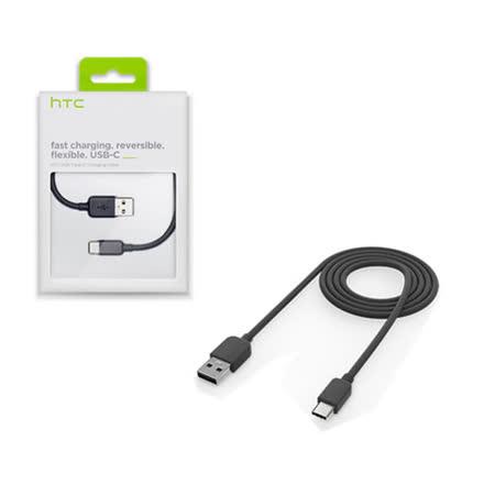 HTC原廠 DC M700 USB Type-C 傳輸線