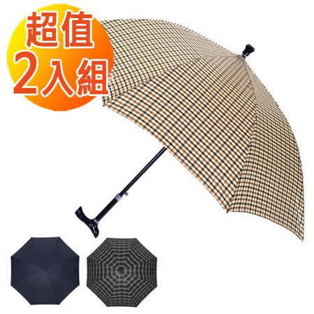 【2mm】經典格紋5段式拐杖自動直傘/健行傘 (超值兩件組)