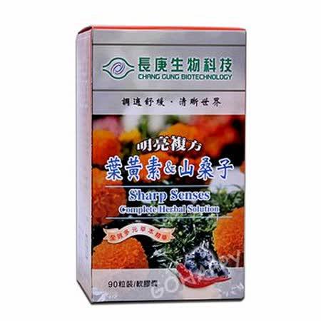 長庚生技葉黃素&山桑子-明亮複方軟膠囊90粒(6瓶)
