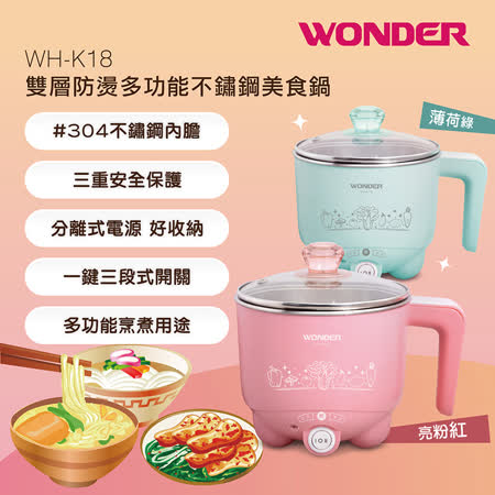 WONDER旺德 雙層防燙多功能美食鍋 WH-K18 (亮粉紅)