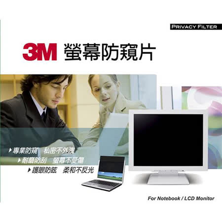 【3M】 19吋 LCD/NB 寬螢幕16:9 防窺護目鏡 PF19.5W9(240*432mm)