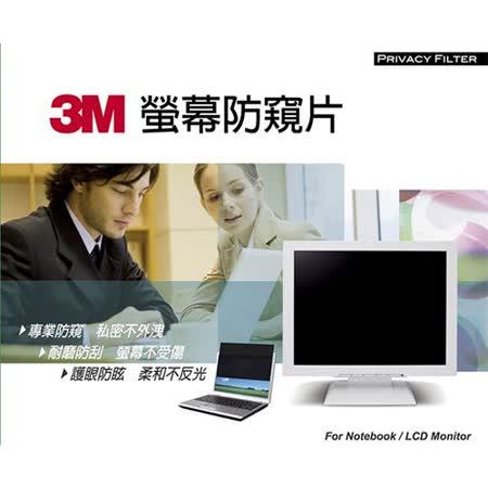 【3M】 20吋 LCD/NB 寬螢幕16:10 防窺護目鏡 PF20.1W(434.4*271.9mm)