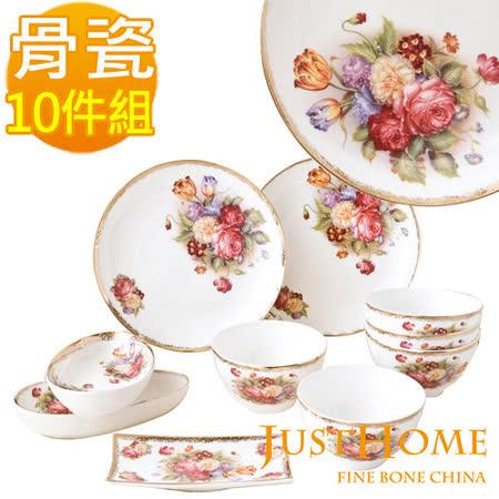 【勸敗】gohappy 購物網【Just Home】金色玫瑰骨瓷10件餐具組去哪買台中 愛 買 營業 時間