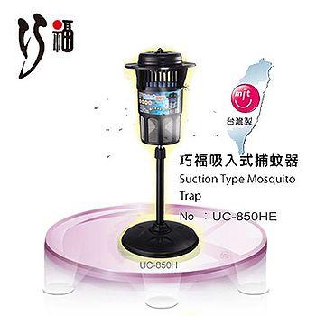 巧福 UC-850HE 吸入式捕蚊燈 捕蚊器 UC-850H