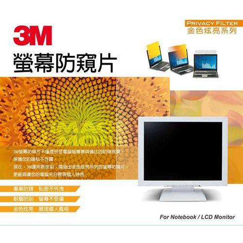 【3M】12吋 金色炫亮系列 LCD/NB 寬螢幕16:10 防窺片護目鏡 GPF12.1W (261.4*164.2mm)
