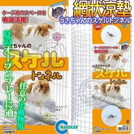 【私心大推】gohappy線上購物日本《Marukan》MR-638兔用網狀涼墊推薦愛 買 冷氣