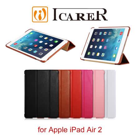 ICARER 荔枝紋系列 iPad Air 2 三折站立 手工真皮皮套
