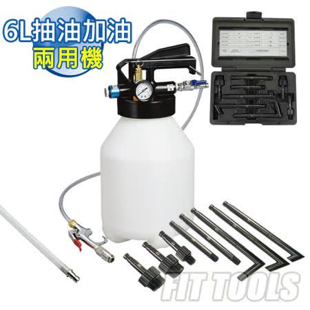 【良匠工具】6L氣動自排油 抽油機/ATF自動變速箱油/送油機/兩用機 配件適多種車款