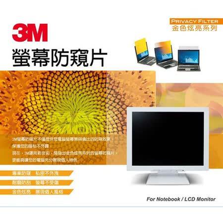 【3M】17吋 金色炫亮系列 LCD/NB 寬螢幕4:3 防窺片護目鏡 GPF17.0(338.4*270.8mm)