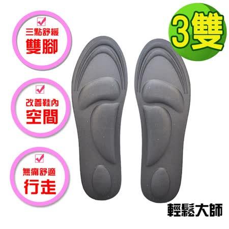 輕鬆大師6D釋壓高科技棉按摩鞋墊男用黑色3雙
