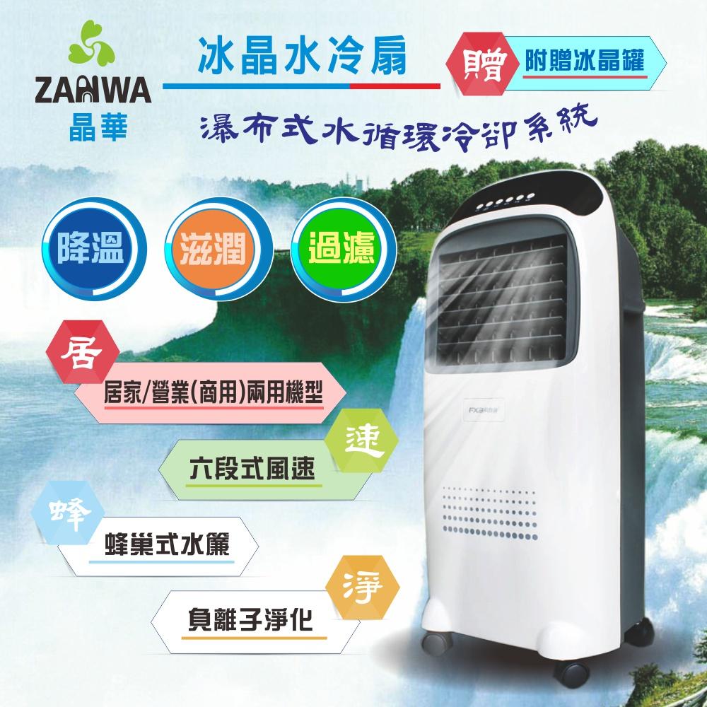 ZANWA晶華 負離子冰晶空調扇水冷扇水冷氣風扇 ZW~0708