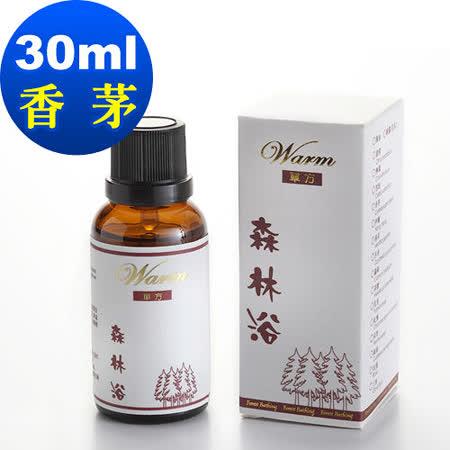 Warm 森林浴單方純精油-香茅30ml
