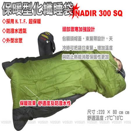 【義大利 FERRINO】信封型最強中空纖維睡袋.化纖睡袋,情人睡袋/全開式.保暖透氣.體積小【可二顆合併】300SQ (300 SQ) (非羽絨)