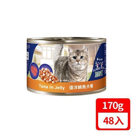 【Classic Pets】加好寶貓罐<br>遠洋鮪魚大餐 170g (48罐 / 箱)
